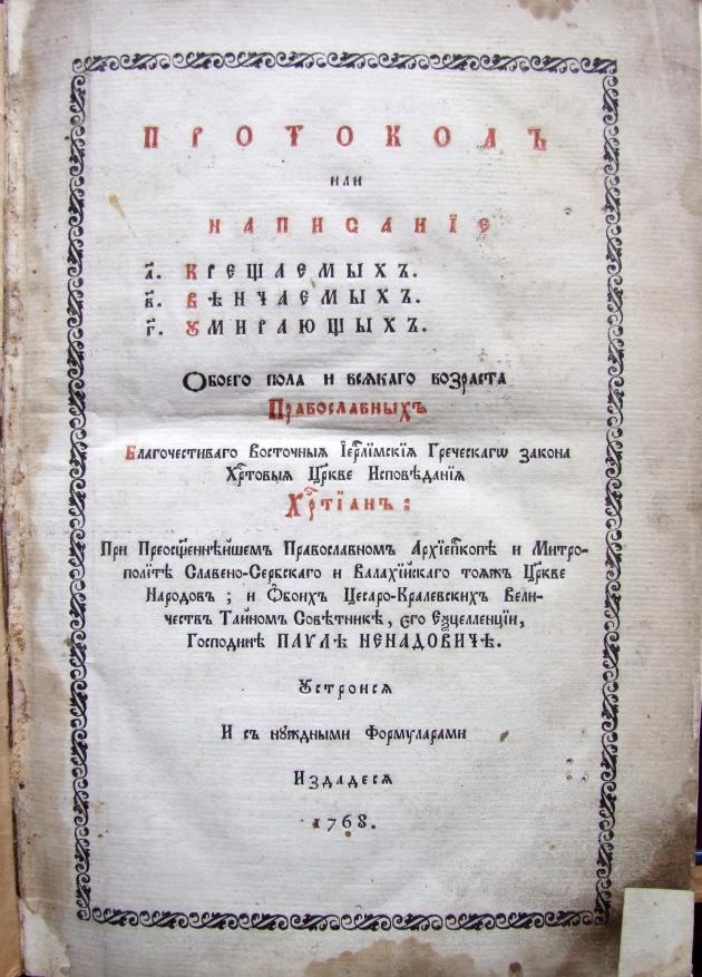 protocol 1768 ortodox